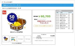 ぺニオクBOT.jpg
