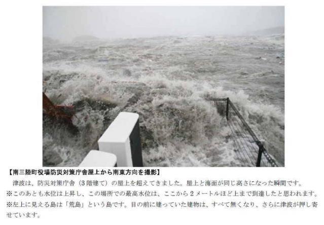 南三陸町の防災対策庁舎屋上を覆う津波.jpg