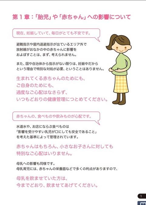 厚生労働省母子パンフ3.jpg