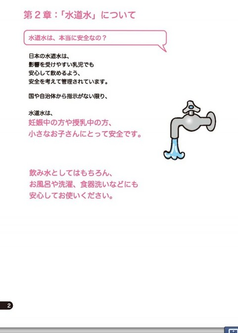 厚生労働省母子パンフ4.jpg