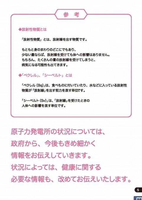 厚生労働省母子パンフ7.jpg