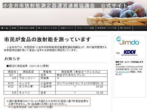 小金井市放射能測定器運営連絡協議会 公式サイト.jpg