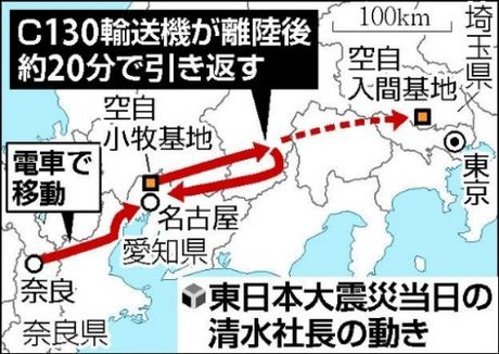 東日本大震災当日の清水社長の動き.jpg