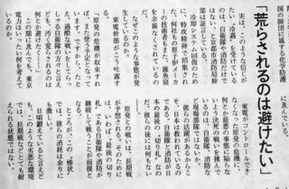 東電記事1.jpg
