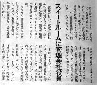 東電記事2.jpg