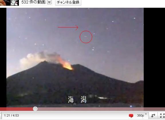 桜島UFO1.JPG