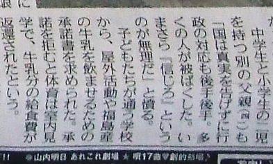 福島産の牛乳を飲むことについて、保護者に承諾書を要求.jpg