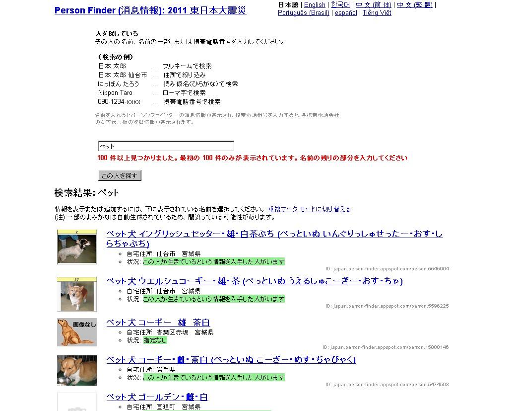 pet Finder.jpg