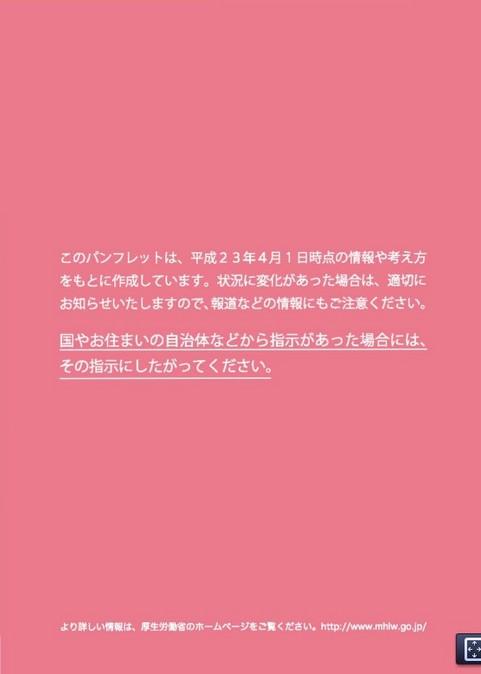 厚生労働省母子パンフ8.jpg