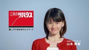三井のリハウス14代目リハウスガール山本舞香TVCMとメイキング動画.jpg