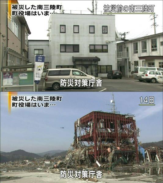 南三陸町の防災対策庁舎.jpg