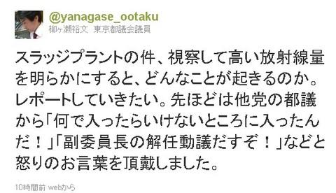 柳ヶ瀬裕文2.jpg