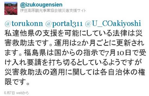 福島県は国からの指示で7月10日で受け入れ要請を打ち切る.jpg