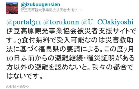 福島県は国からの指示で7月10日で受け入れ要請を打ち切る2.jpg