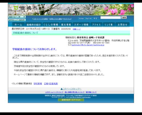 茨城県鹿嶋市教育委員会.png