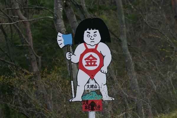 岡崎の先祖 .jpg